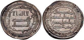 Yazid III - Image: Dihrem of Yazid III ibn al Walid, AH 126