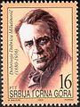 Dobrica Milutinović 2003 Serbian stamp.jpg