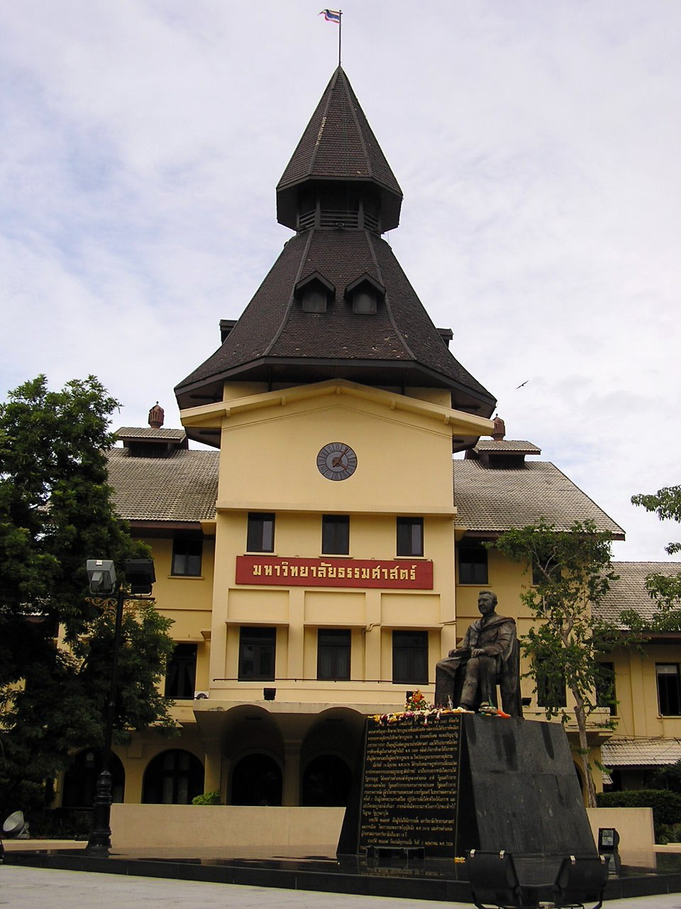 Dome of Thammasat University
