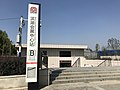 Entrance B of Binhu International Convention Center Station.jpg