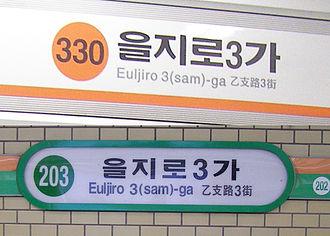 Euljiro 3-ga station - Euljiro 3(sam)-ga Station
