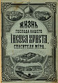 F.F. Putsykovich - Life of the Saviour of the World Insert 1.jpg