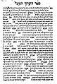 File-Ha-aruch ha-katzar3.JPG