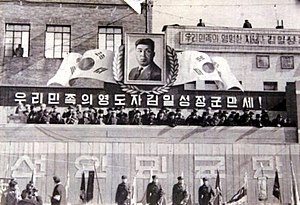 Flag of South Korea - A portrait of Kim Il-sung and the Taegukgi in 1948. The flag was also used in the North before the division.