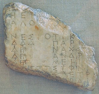 Delian League - Fragment of the Athenian Tribute List, 425-424 BC.