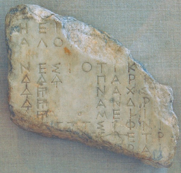 Fragment of the Athenian Tribute List, 425-424 BCE