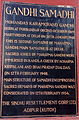 Gandhi Samadhi memorial plaque Adipur Kutch Gujarat (cropped).jpg
