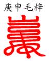 Gengshen Maozi.png
