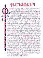 Georgian calligraphy competition David Maisuradze.jpg
