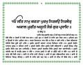 Guru Granth Sahib Ji.pdf
