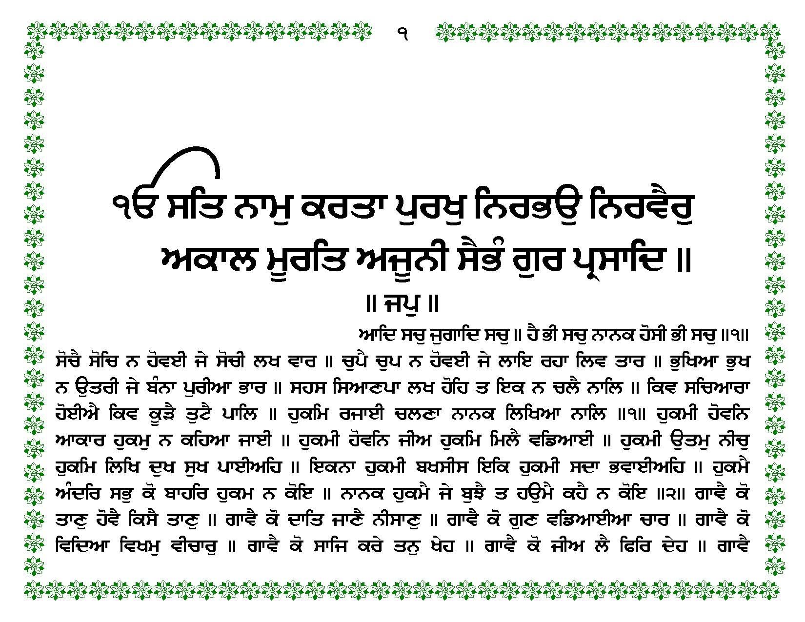 Guru Granth Sahib Pdf English