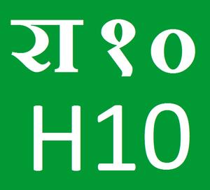 Siddhartha Highway - Image: H10 NP