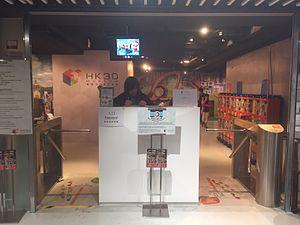 Hong Kong 3D Museum - Hong Kong 3D Museum-Entrance