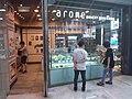 HK 中環 Central 萬宜大廈 Man Yee Plaza Arcade mall August 2018 SSG shop AROME.jpg