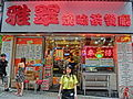 HK Central 108 Wellington Street 雅翠燒味茶餐廳 Cha chaan teng LED red shop sign May 2013.JPG