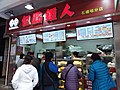 HK Sai Ying Pun 德輔道西 Des Voeux Road West food shop Jan 2019 SSG 包點鉅人 Bao Dim Gui Yan 01.jpg
