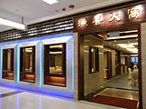 HK TST K11 mall 46 Restaurant 漁喜火窩 Yu Joy Hot Pot.JPG