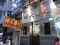 HK Yaumatei 碧街 Pitt Street 大益大押Tai Yick Pawn Shop evening.jpg