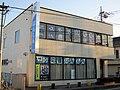 Hanno Shinkin Bank Takahagi Branch.jpg