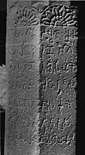 Heliodorus pillar inscription.jpg