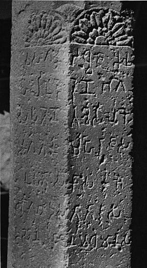 Heliodorus pillar - The Heliodorus pillar inscription, made by Heliodorus circa 110 BCE.