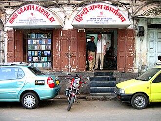 Nathuram Premi - Hindi Granth Karyalay at Hirabaug, C.P. Tank, Mumbai founded by Pandit Nathuram Premi in 1912