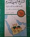 History book of Yemeni schools 1977.jpg