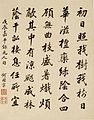 Ho Kuo-tsung - Colophon Page from Album with Calligraphy - Walters 351967B.jpg