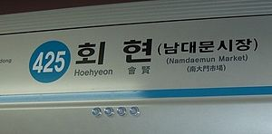 Hoehyeon Station - Hoehyeon Station