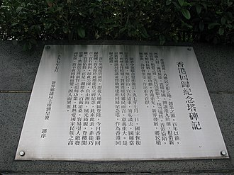 Tai Po Lookout Tower - Hong Kong Tai Po Lookout Tower Memorial Tablet