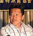 Horie Takafumi Aug 2005.jpg