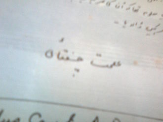 Ismat Chughtai - Image: Ismat Chugtai Autograph