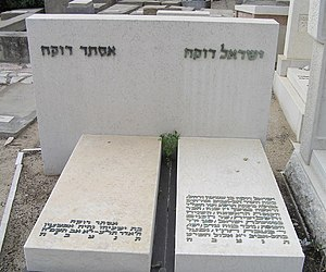 Israel Rokach - Graves of Israel and Esther Rokach