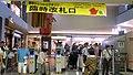 JRE Hiratsuka-Station Kitaguchi Tanabata-Matsuri Rinjikaisatsuguchi.jpg