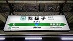 JREast-Joban-line-JJ08-Abiko-station-sign-20171228-061207.jpg