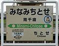 JR Chitose-Line Minami-Chitose Station-name signboards (2).jpg