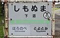 JR Soya-Main-Line Shimonuma Station-name signboard.jpg