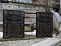 Jewish-Memorials-from-Dupnitsa-Bulgaria.jpg