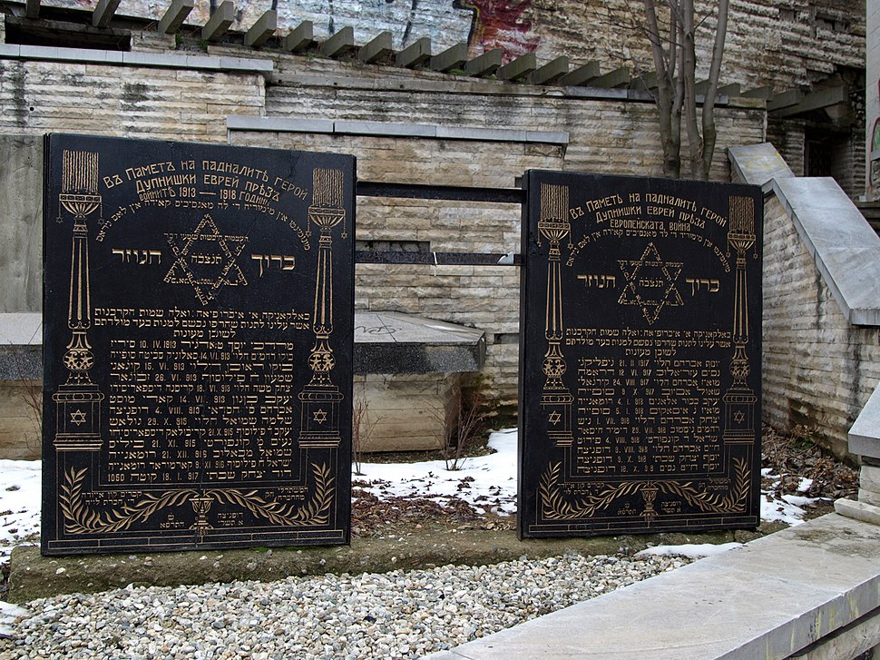 Jewish-Memorials-from-Dupnitsa-Bulgaria