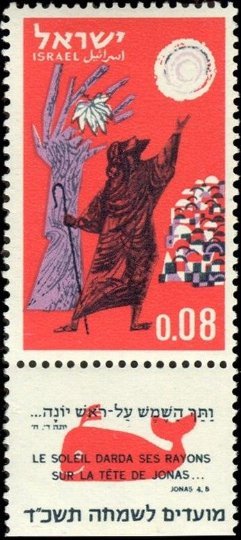 Jonah stamp 3 - 1963