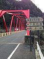 Kamiasohashi Bridge and traffic sign.jpg