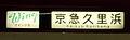 Keikyu Wing.jpg
