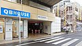 Keio-Inadazutsumi Station north entrance 20170630.jpg
