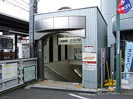 Keio Kami-kitazawa station North.jpg