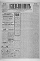 Kievlyanin 1898 110.pdf