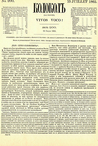 Arthur Benni - Hertzen making a plea for the British Foreign Office to help Benni, in his Kolokol newspaper