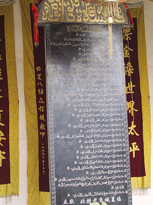 Silsila - A silsilah tablet in Yu Baba Gongbei in Linxia City