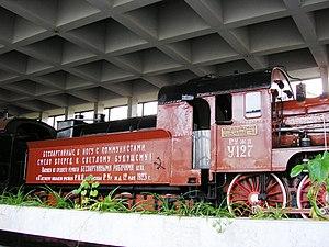Locomotive U-127 - Image: Lenin Funeral Train, Moscow