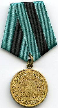 The Liberation of Belgrade Medal was awarded to c70,000 Soviet and allied service personnel who took part in the battle of Belgrade. Liberation de Belgrade AVERS.jpg