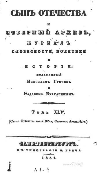 File:Lobachevsky (Syn otechestva).djvu